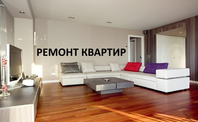 Ремонт и отделка квартир в новостройках, студиях, хрущевках и частных домах post thumbnail image