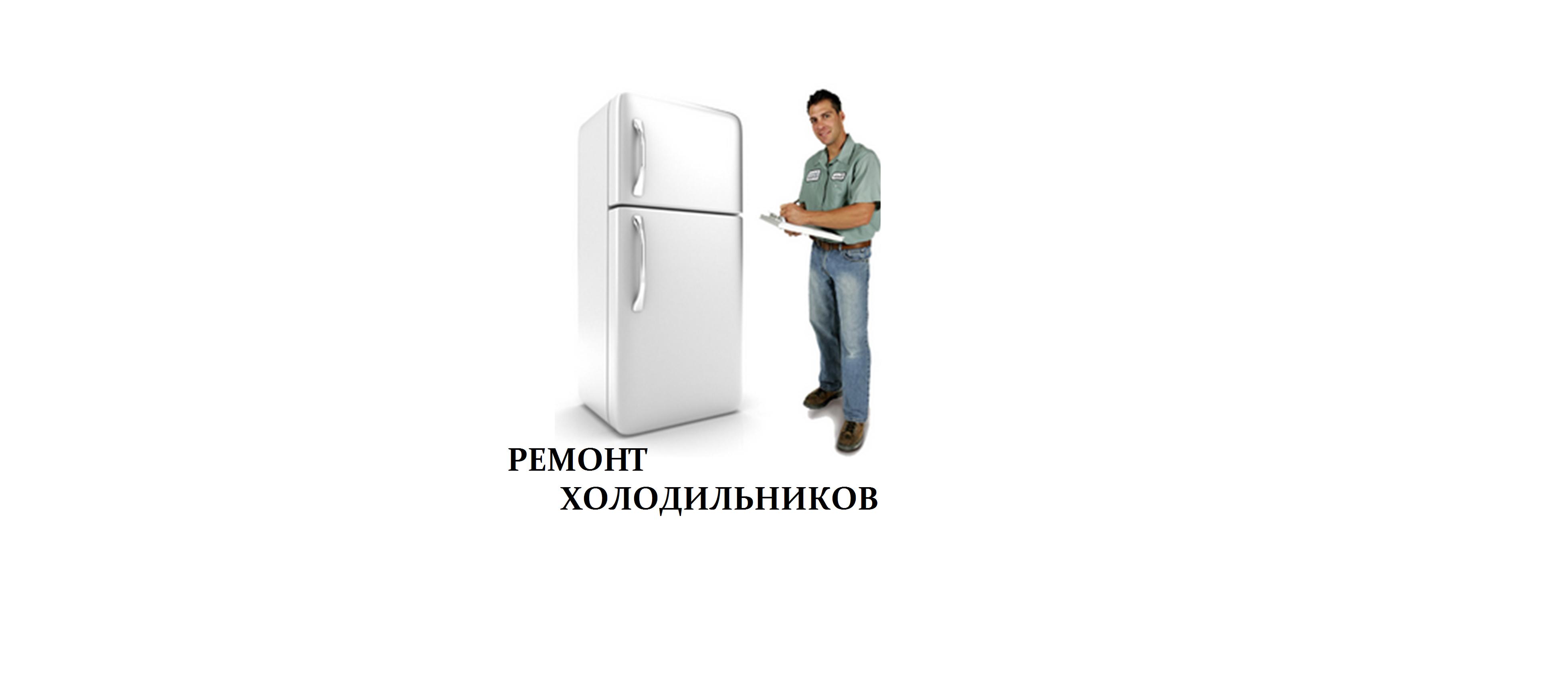 Ремонт холодильников post thumbnail image