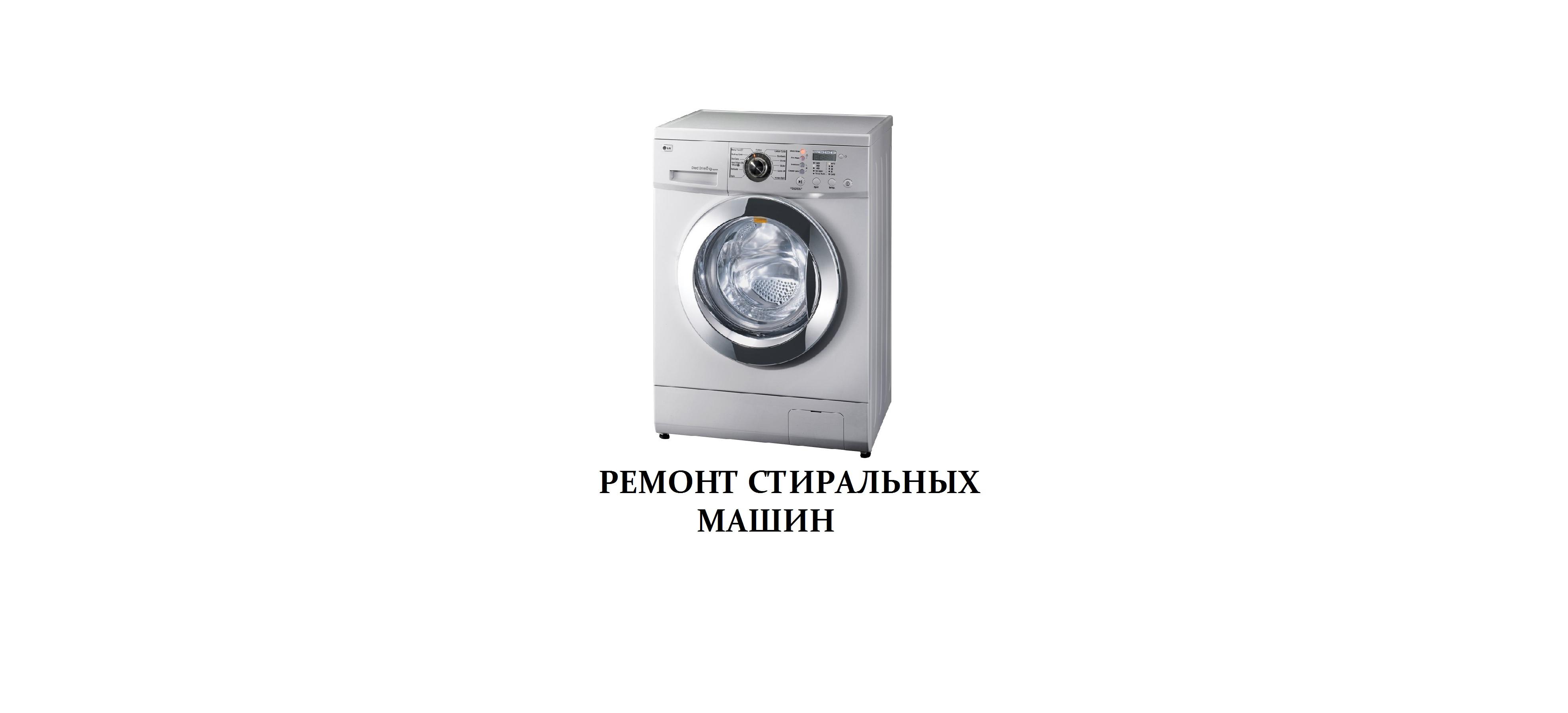 Ремонт стиральных машин в Москве на дому post thumbnail image