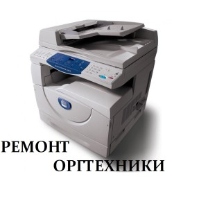 orgtehnika