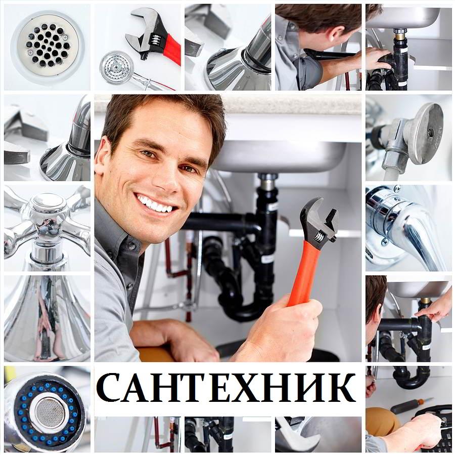 Сантехник СВАО: ремонт, установка, замена post thumbnail image