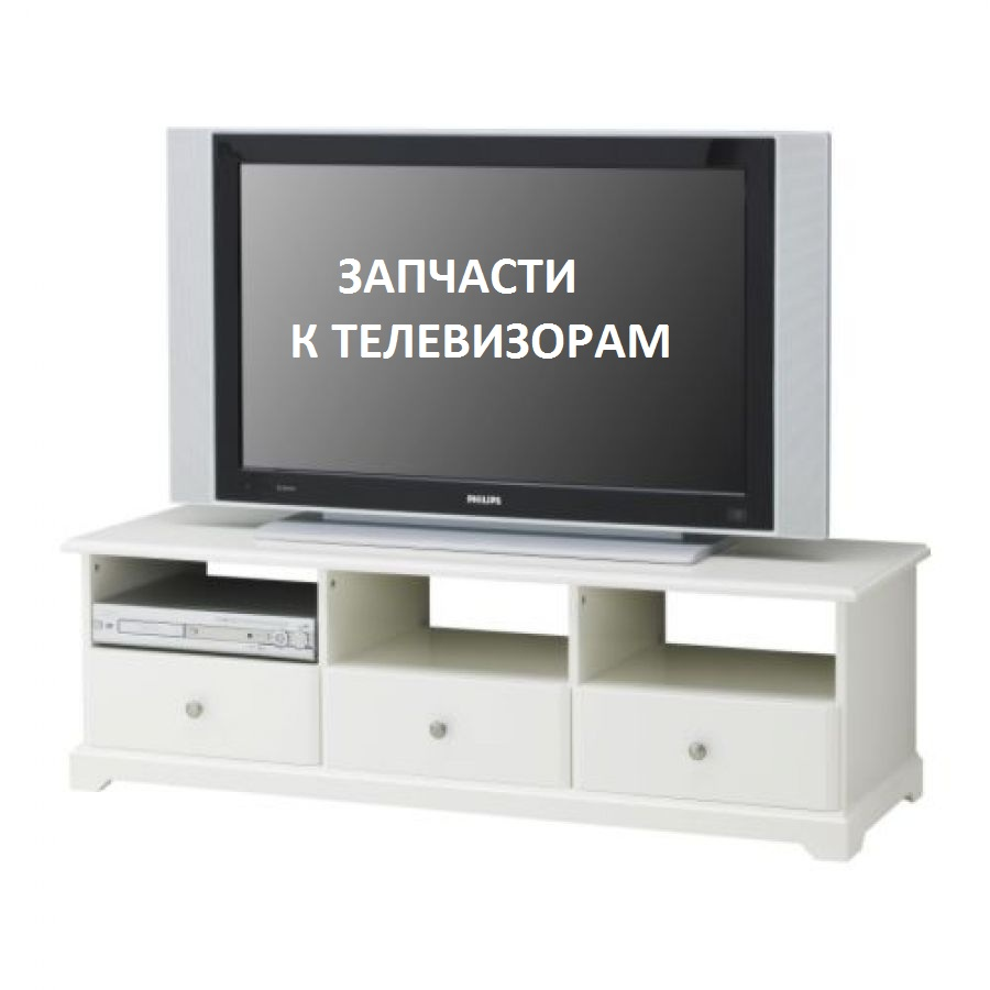 выгодно купить запчасти к телевизорам